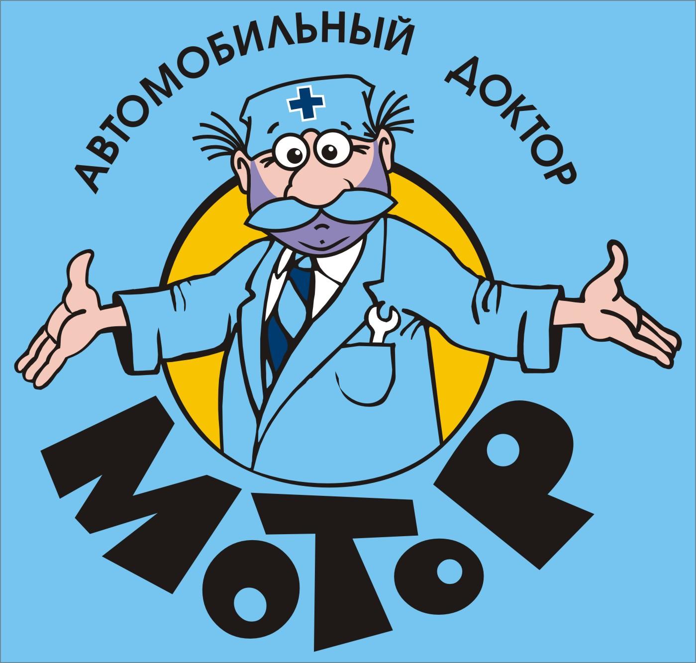 Доктор Мотор